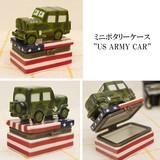 ポタリーミニケース[US ARMY CAR]