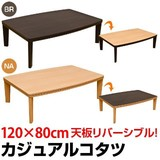 【R形状天板・リバーシブル】カジュアルコタツ R天板 長方形120×80 BR/NA