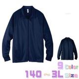 【ジュニア140〜3L】ジャージジャケット/9色【オリジナル・ユニフォームにお勧め!】