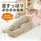 足すっぽりポカポカ毛布<フリース><Blanket leg Warmer>