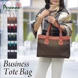 【定番アイテム】A4サイズ対応★ナイロンビジネストートバッグ<PERENNE(ペレンネ)>