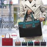 【再入荷】A4サイズ対応★ナイロンビジネストートバッグ<PERENNE(ペレンネ)>