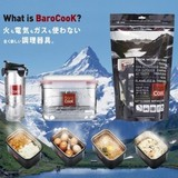 【BaroCooK】バロクック レクタンギュラー L【防災】