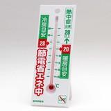 《特価品》【ノベルティなどにも最適】 節電目安に温度計