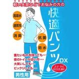快適パンツDX(男性用・軽失禁ショーツ)
