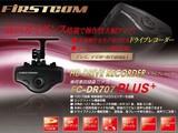 日本国産 小型ドライブレコーダー FC-DR707PLUS