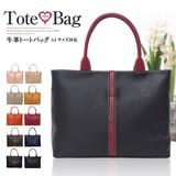 【定番アイテム】大人気Bag!A4サイズ対応★3層構造、牛革トートバッグ<VEICE(ヴェイス)>