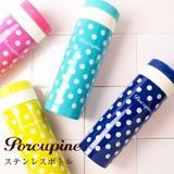 セール28★【ステンレスボトル(水筒)350ml 】行楽シーズンに最適♪◆ポーキュパイン