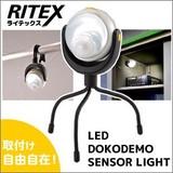 RITEX LEDどこでもセンサーライト ASL-090