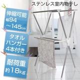 【SIS卸】◆NEW◆日用品/洗濯用品◆ステンレス製◆X字物干し◆コンパクト収納◆