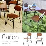 【送料無料】Caron(カロン)チェア(43cm幅)BR