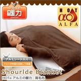 ホットアルファ アルミの暖力 肩毛布