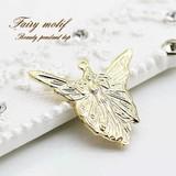♪繊細で美しい♪18金鍍金のフェアリー型ペンダントトップ/真鍮パーツ/ゴールド/Sv-2530