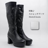 【再入荷】脚長モデルの定番☆ストレッチ厚底ブーツ登場♪