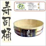 【これからのシーズンに!】 寿司桶 (30・33・36・39cm)
