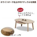 【直送可】ナチュラルな天然木の100巾センターテーブル <コロン>