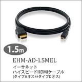 ハイパーツールズ イーサネットハイスピードHDMIケーブル1.5m Aオス⇔Dオス EHM-AD-1.5MEL