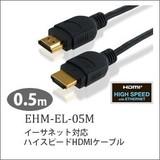 ハイパーツールズ イーサーネット対応ハイスピードHDMIケーブル 0.5m EHM-EL-05M