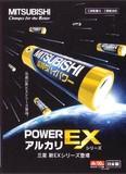 三菱電機 アルカリ乾電池 単2×2本 LR14EXJ/2S