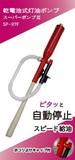 センタック [SP-97F] スーパーポンプIII ハイパワー電池式灯油ポンプ 自動停止機能搭載