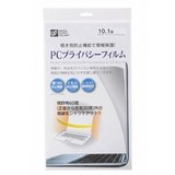 【信頼のOHMブランド】パソコン用プライバシーフィルム 各サイズ PC-SPFW