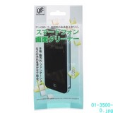 【信頼のOHMブランド】スマートフォン画面クリーナー 8包入 OA−SPD−08