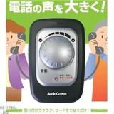 【信頼のOHMブランド】電話受話音量コントローラー ASU−1740K