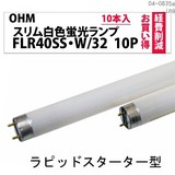 【信頼のOHMブランド】40W型白色直管蛍光灯 10本入り グロー/ラピッド型