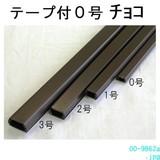 【信頼のOHMブランド】テープ付きモール 0/1/2/3号 チョコ 1m
