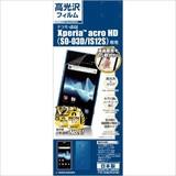 【テレホンリース】Xperia(TM) acro HD SO−03D/IS12S保護フィルム 高光沢
