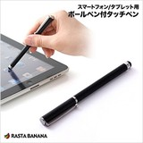 【テレホンリース】ボールペン付タッチペン RBOT024