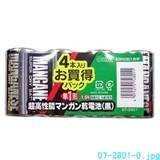 【信頼のOHMブランド】07−2801 OHM マンガン(黒)単1/2/3形