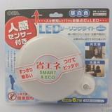 【信頼のOHMブランド】人感センサー付きLEDミニシーリングライト昼白色/電球色