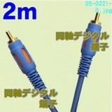 【信頼のOHMブランド】05−0221 同軸デジタルケーブル 2m