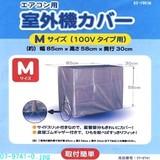【信頼のOHMブランド】エアコン室外機カバーM/Lサイズ