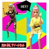 【ドライブにつれてってYO!hey boy!】お安くなったイケイケGAL人形アソートセット