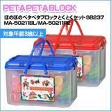 ほのぼのペタペタブロック とくとくセット SB237