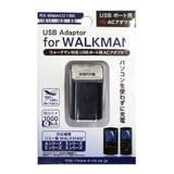WALKMAN用 USBポートAC充電器