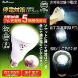 停電対策!【高輝度LED電球】(白色光)口金E26