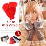 期間限定セール☆SELECTION  セレクション ファー付きアームウォーマー ARM-MID