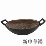 【伝統の南部鉄器】 新中華鍋 木蓋付(30cm・36cm)