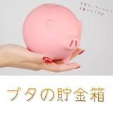 《最終セール》まあるいフォルム☆ぶたの貯金箱【雑貨/アニマル】