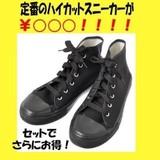 【最終処分SALE!】プレーンハイカットシューズ・スニーカー・靴【セットでなんと500円以下!】