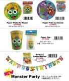 【食器】遠足・パーティーに☆monster party☆紙コップ/紙皿/バースデー/お誕生日