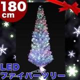 【在庫限り/例年人気!】LED ファイバークリスマスツリー