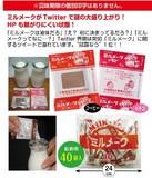 【Twitterで大盛り上がり】給食用ミルメーク顆粒