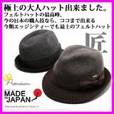 メンズ帽子 EdgeCity(エッジシティー)【日本製】プレミアムウールハット 「000409」メンズ Men's