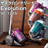 サイクロンクリーナー「Evolution(エボリューション)」 VC-1215