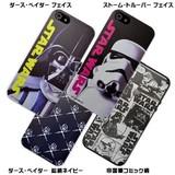 カスタムカバー Slim Grip iPhone 5s/5 STAR WARS【iPhone SE/5s/5対応】