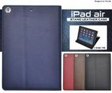 <タブレット用品>スタンド付き! iPad Air用レザーデザインケース